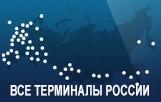 Все таможенные терминалы России