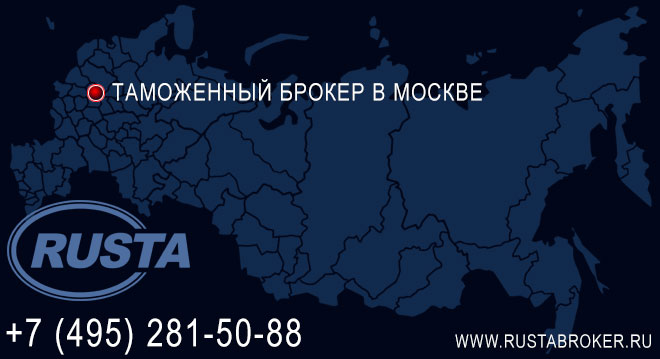 Таможенный брокер в Москве
