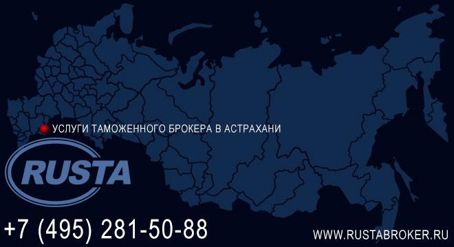 Услуги таможенного брокера в Астрахани