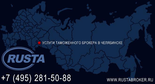 Услуги таможенного брокера в Челябинске