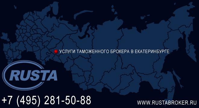 Услуги таможенного брокера в Екатеринбурге