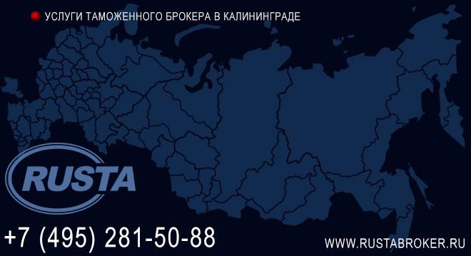 Услуги таможенного брокера в Калининграде