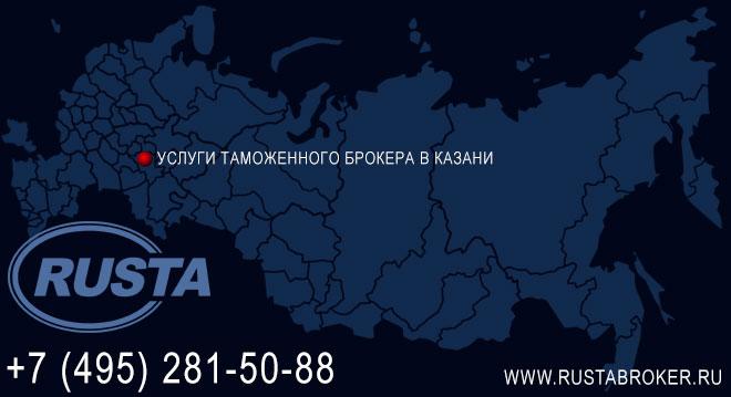 Услуги таможенного брокера в Казани