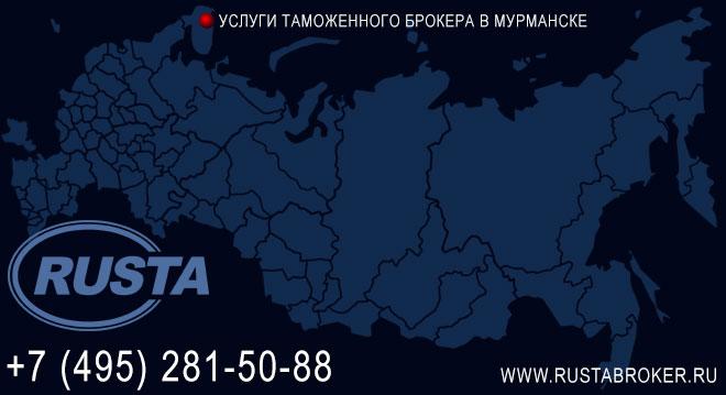 Услуги таможенного брокера в Мурманске