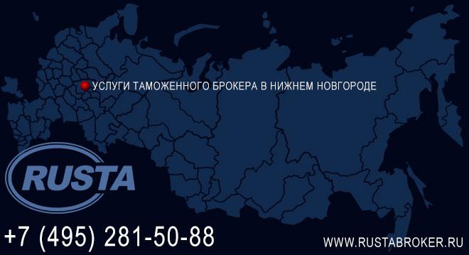 Услуги таможенного брокера в Нижнем Новгороде