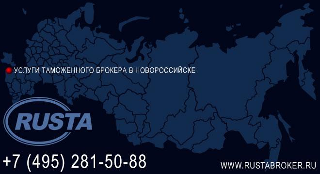 Услуги таможенного брокера в Новороссийске