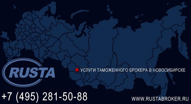 Услуги таможенного брокера в Новосибирске