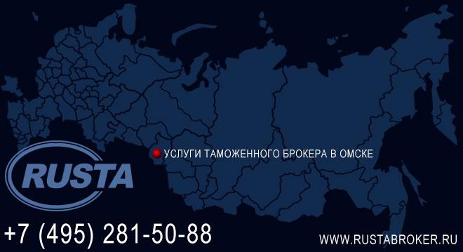 Услуги таможенного брокера в Омске