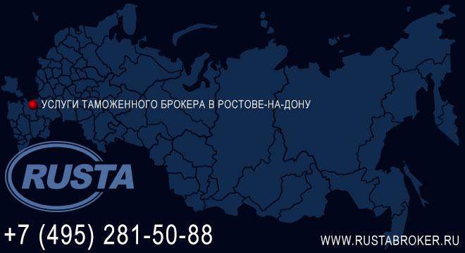 Услуги таможенного брокера в Ростове-на-Дону