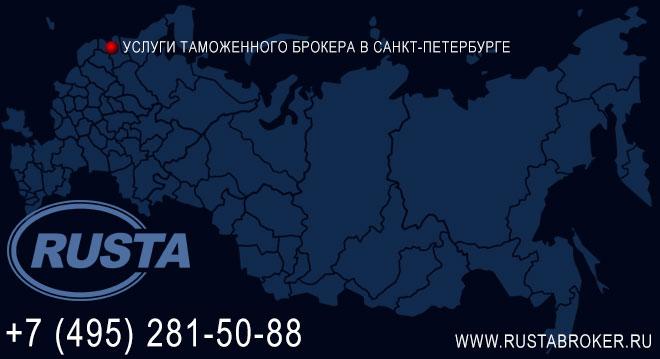 Услуги таможенного брокера в Санкт-Петербурге (СПб)