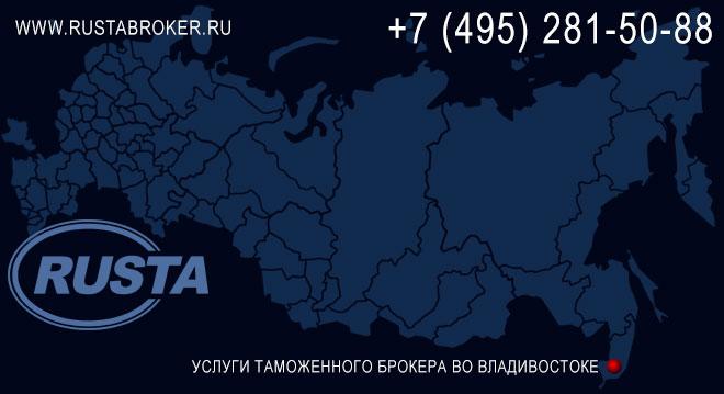 Услуги таможенного брокера во Владивостоке